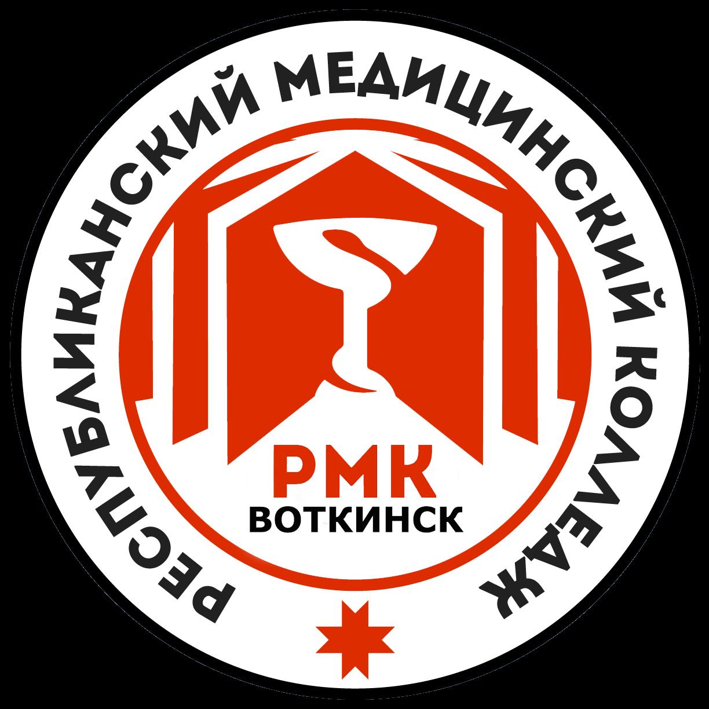 """Воткинский филиал АПОУ УР """"РМК МЗ УР"""""""